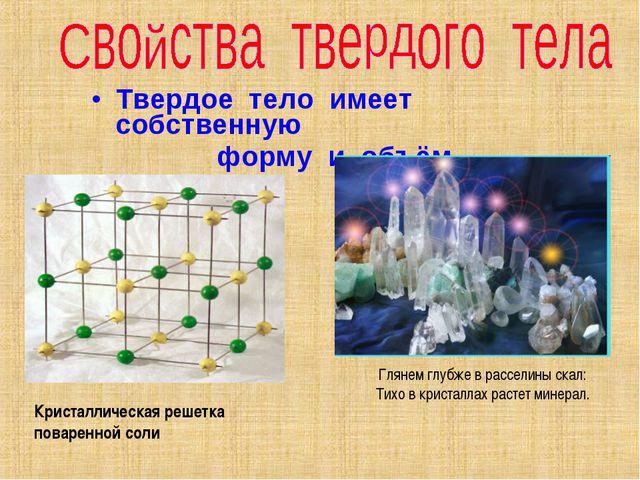 Твердое тело имеет собственную форму и объём. Кристаллическая решетка поварен...