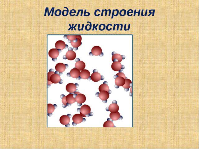 Модель строения жидкости