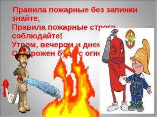 Правила пожарные без запинки знайте, Правила пожарные строго соблюдайте! Утр