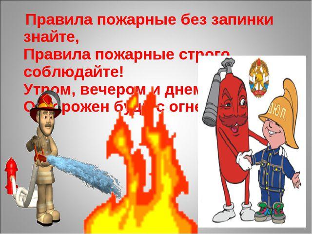 Правила пожарные без запинки знайте, Правила пожарные строго соблюдайте! Утр...
