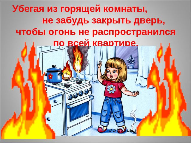 Убегая из горящей комнаты, не забудь закрыть дверь, чтобы огонь не распростра...