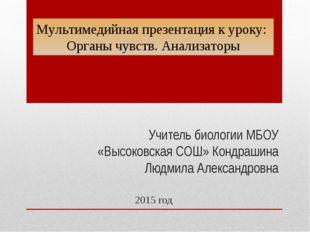 Учитель биологии МБОУ «Высоковская СОШ» Кондрашина Людмила Александровна 2015