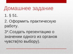 Домашнее задание 1. § 51. 2. Оформить практическую работу. 3*.Создать презент