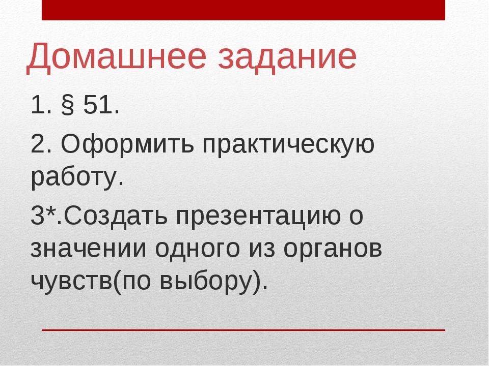 Домашнее задание 1. § 51. 2. Оформить практическую работу. 3*.Создать презент...