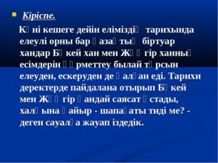 Кіріспе. Күні кешеге дейін еліміздің тарихында елеулі орны бар қазақтың бірт