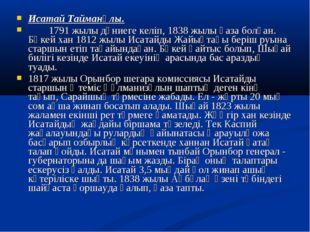 Исатай Тайманұлы. 1791 жылы дүниеге келіп, 1838 жылы қаза болған. Бөкей хан 1