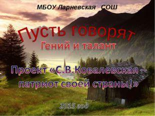 МБОУ Ларневская СОШ
