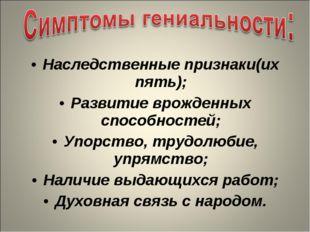 Наследственные признаки(их пять); Развитие врожденных способностей; Упорство,