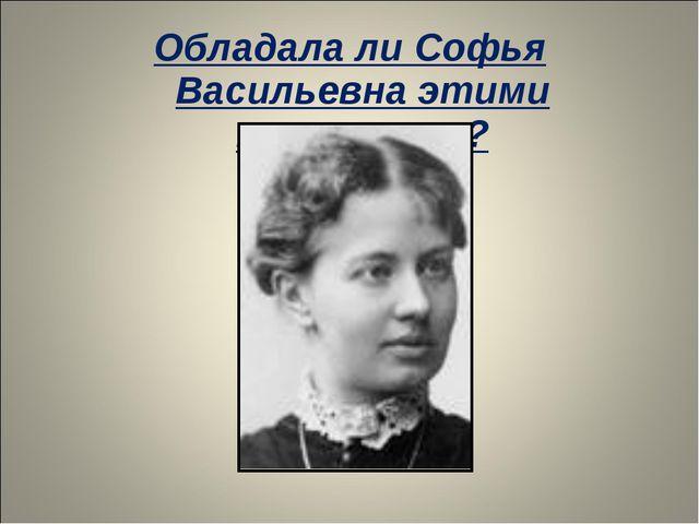 Обладала ли Софья Васильевна этими признаками?