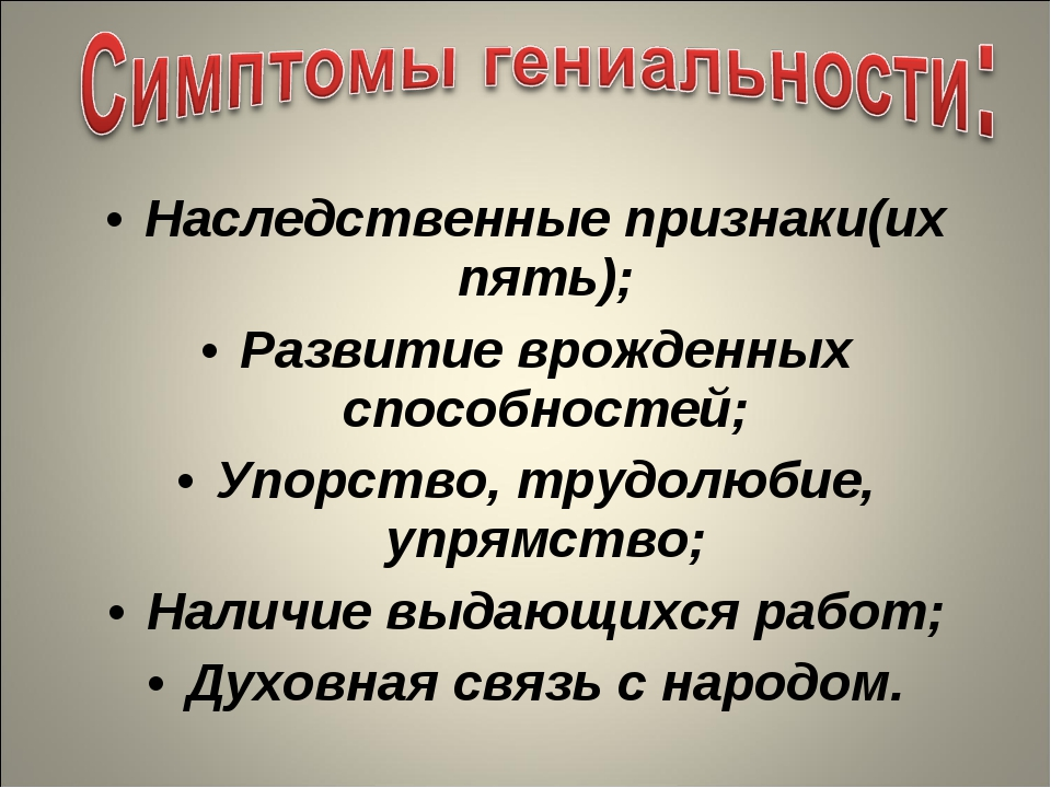 Наследственные признаки(их пять); Развитие врожденных способностей; Упорство,...