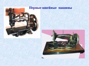 Первые швейные машины
