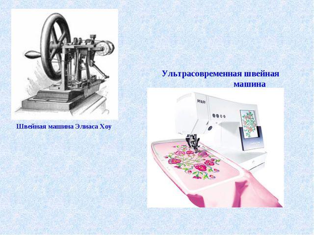 Ультрасовременная швейная машина Швейная машина Элиаса Хоу