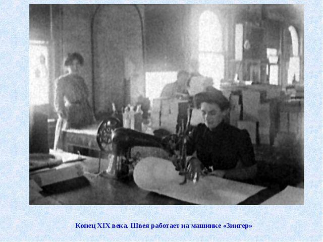 Конец XIX века. Швея работает намашинке «Зингер»