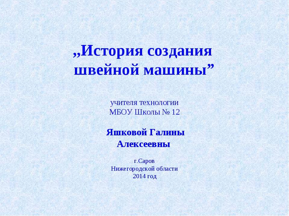 """,,История создания швейной машины"""" учителя технологии МБОУ Школы № 12 Яшково..."""