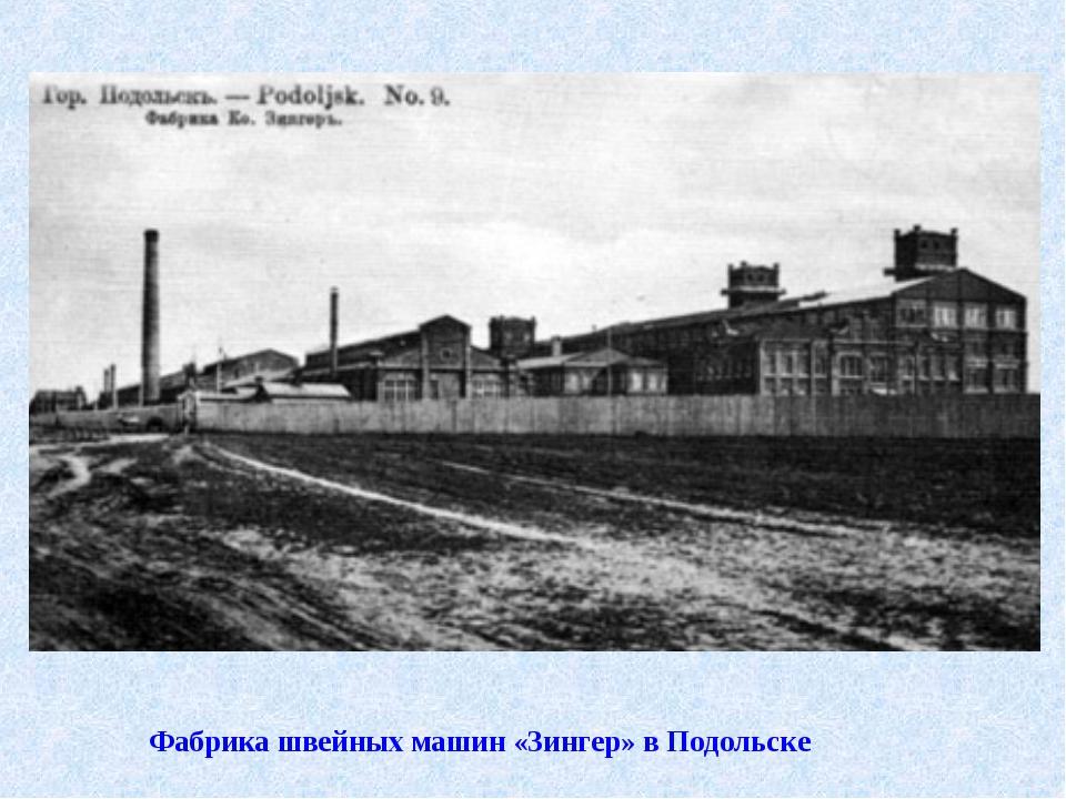 Фабрика швейных машин «Зингер» вПодольске