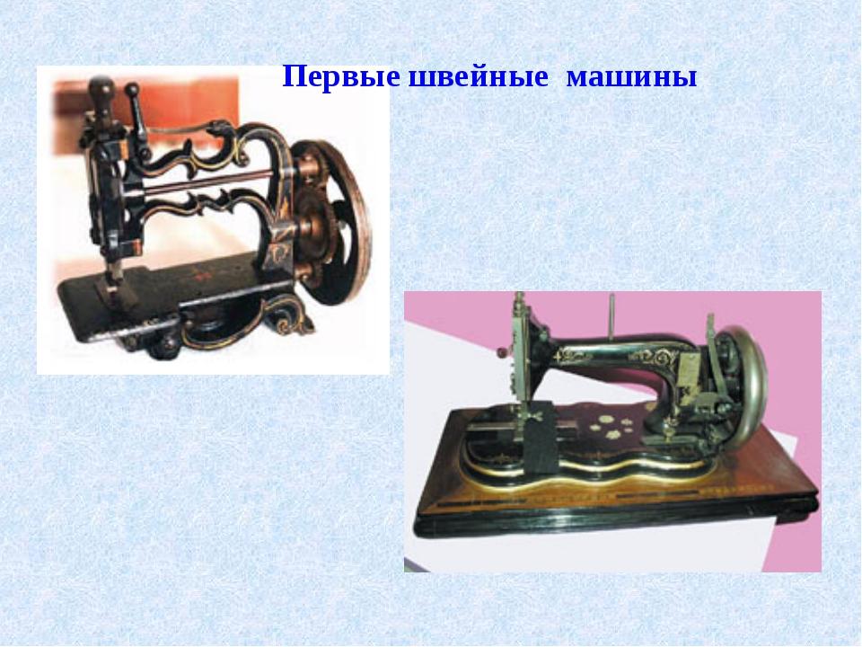 морозостойкое засухоустойчивое первая швейная машина фото кто изобрел печей