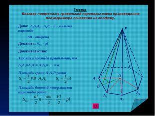 Теорема. Боковая поверхность правильной пирамиды равна произведению полуперим