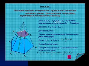Теорема. Площадь боковой поверхности правильной усечённой пирамиды равна прои