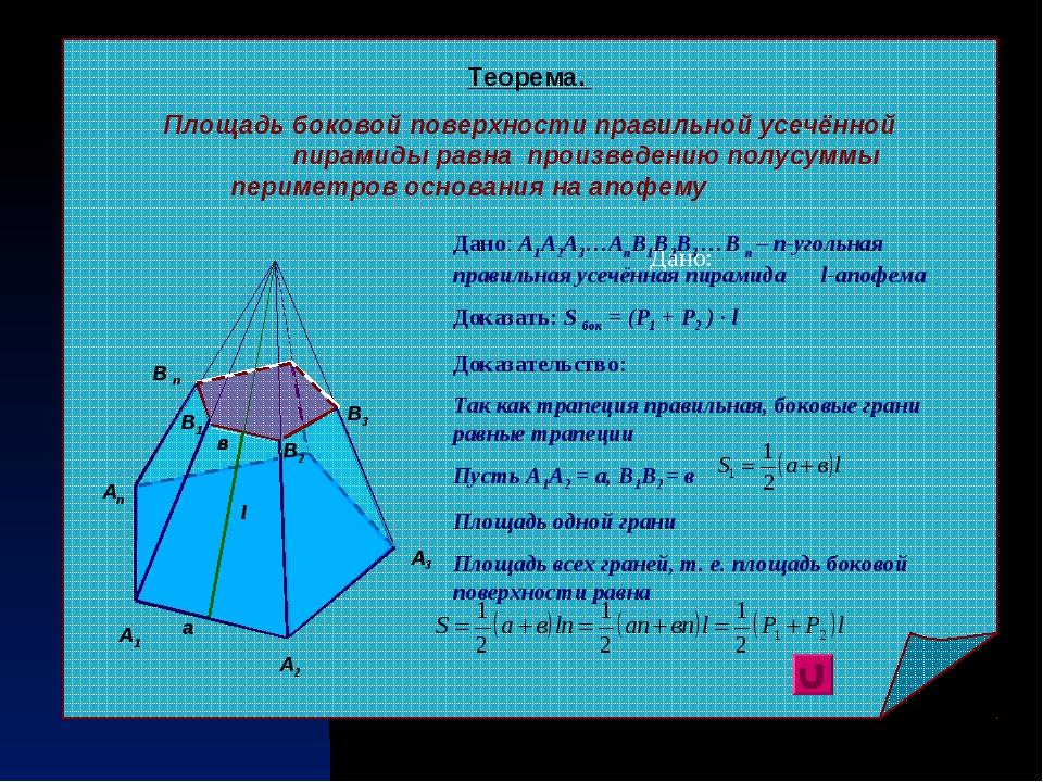 Теорема. Площадь боковой поверхности правильной усечённой пирамиды равна прои...