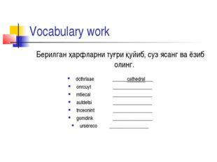 Vocabulary work Берилган ҳарфларни туғри қуйиб, суз ясанг ва ёзиб олинг. dcth