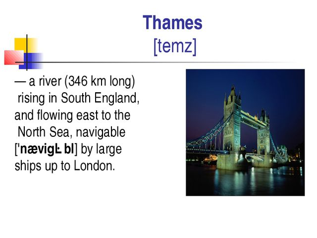 Thames [temz] — a river (346 km long) rising in South England, and flowing ea...