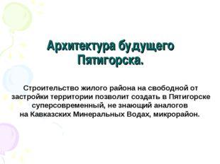 Архитектура будущего Пятигорска. Строительство жилого района на свободной от