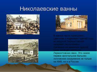 Николаевские ванны В южной части нынешнего Цветника у подножия Горячей горы,