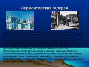 Лермонтовская галерея Железная Лермонтовская галерея на цоколе из машукского