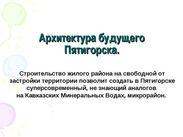 Архитектура будущего Пятигорска. Строительство жилого района на свободной от...