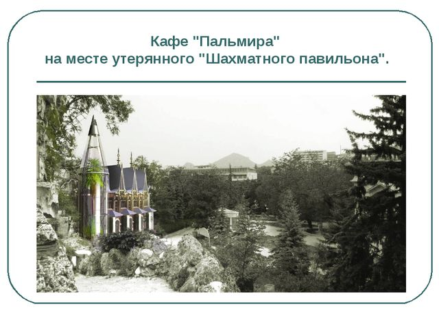 """Кафе """"Пальмира"""" на месте утерянного """"Шахматного павильона""""."""
