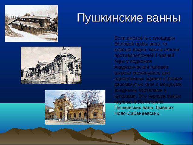 Пушкинские ванны Если смотреть с площадки Эоловой арфы вниз, то хорошо видно,...