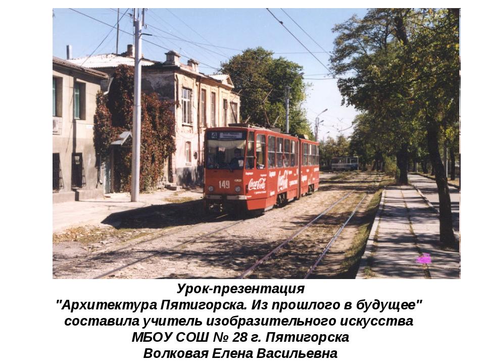 """Урок-презентация """"Архитектура Пятигорска. Из прошлого в будущее"""" составила у..."""