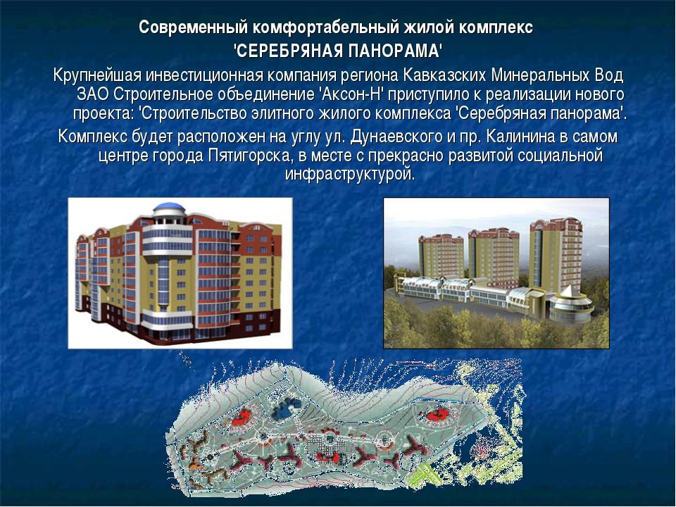 Современный комфортабельный жилой комплекс 'СЕРЕБРЯНАЯ ПАНОРАМА' Крупнейшая и...