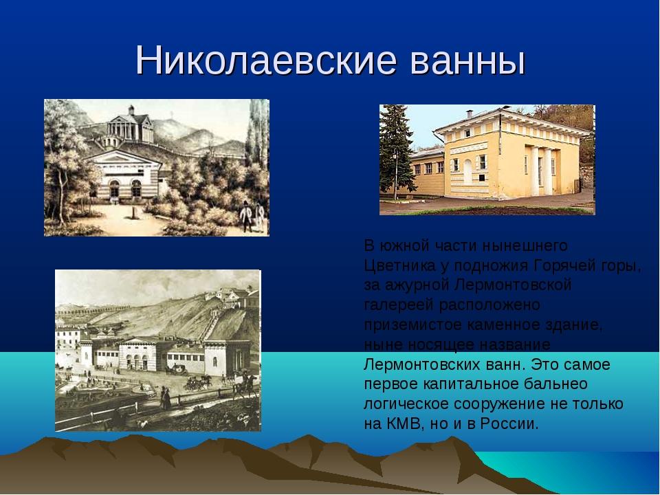 Николаевские ванны В южной части нынешнего Цветника у подножия Горячей горы,...