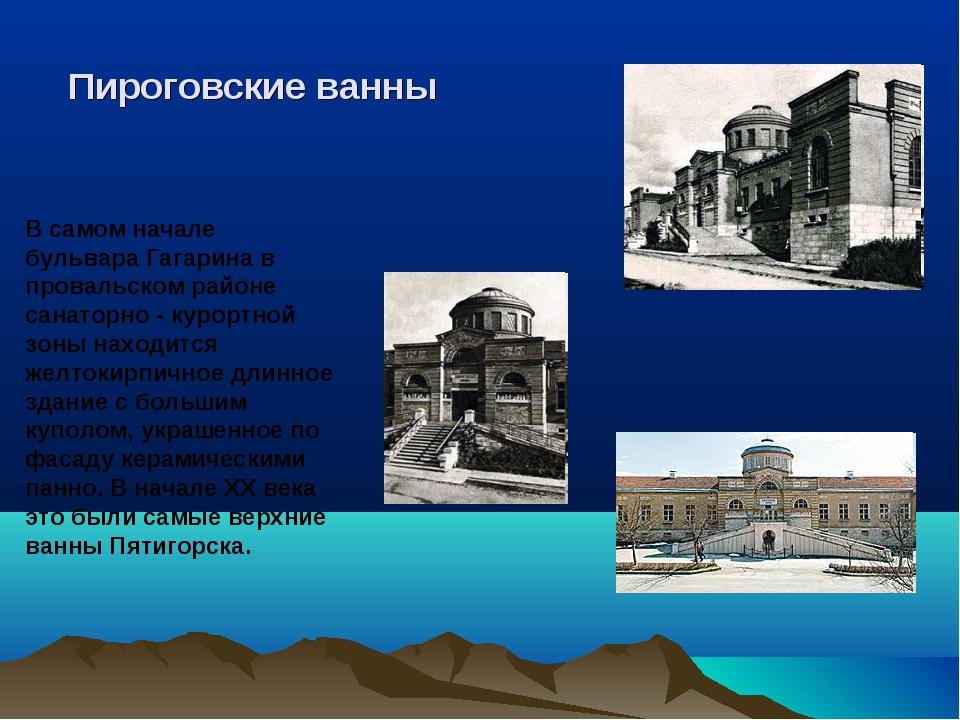 Пироговские ванны В самом начале бульвара Гагарина в провальском районе санат...