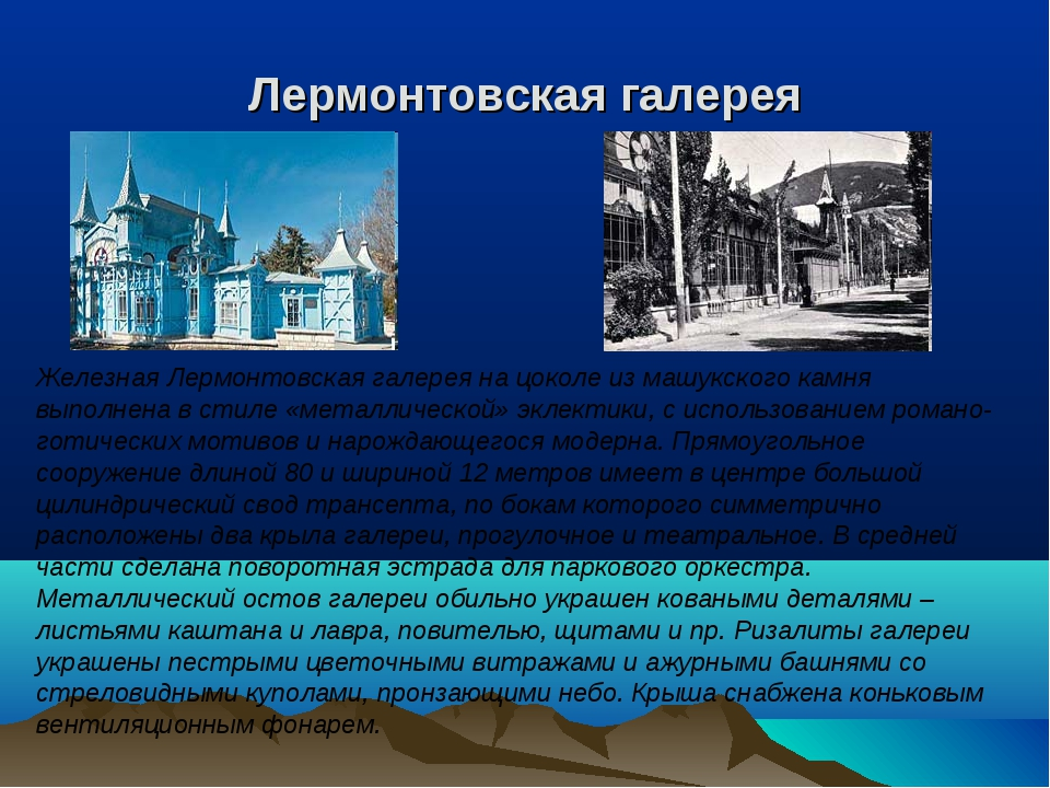 Лермонтовская галерея Железная Лермонтовская галерея на цоколе из машукского...