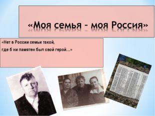 «Нет в России семьи такой, где б ни памятен был свой герой…»