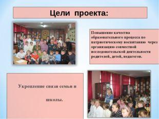 Укрепление связи семьи и школы. Цели проекта: Повышение качества образовател