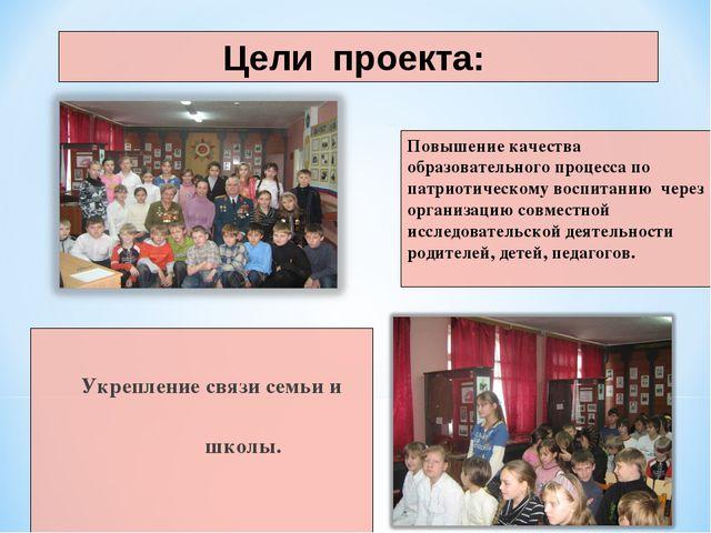 Укрепление связи семьи и школы. Цели проекта: Повышение качества образовател...
