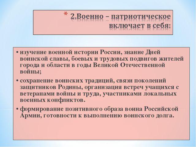 • изучение военной истории России, знание Дней воинской славы, боевых и трудо...