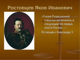 Ростовцев Яков Иванович «Усилия Редакционной комиссии заключались в следующем