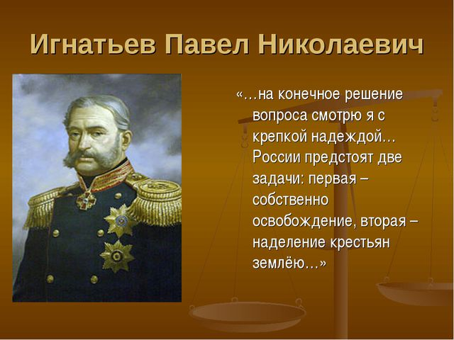 Игнатьев Павел Николаевич «…на конечное решение вопроса смотрю я с крепкой на...