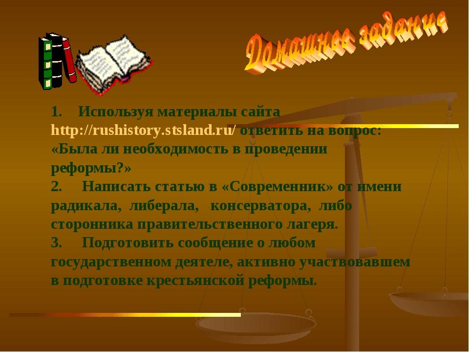 1. Используя материалы сайта http://rushistory.stsland.ru/ ответить на вопр...