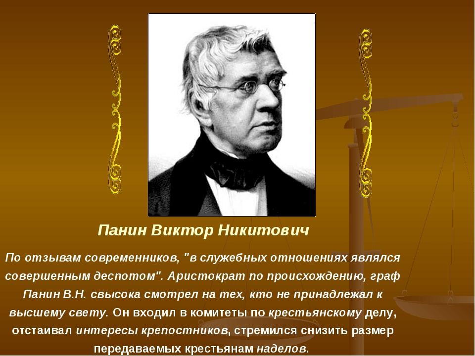 """Панин Виктор Никитович По отзывам современников, """"в служебных отношениях явля..."""