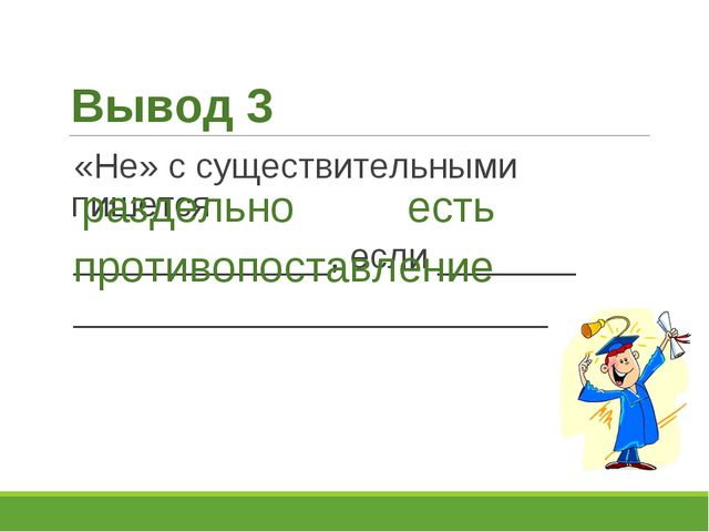 Вывод 3 «Не» с существительными пишется _____________, если _______ _________...