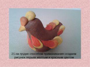 21.на грудке способом примакивания создаем рисунок перьев желтым и красным