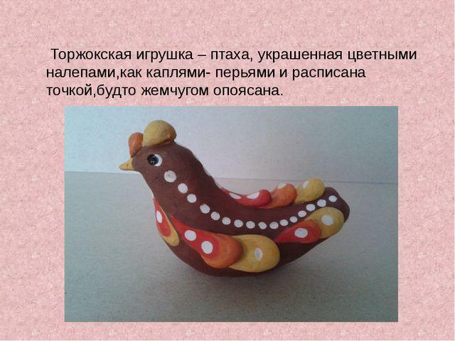 Торжокская игрушка – птаха, украшенная цветными налепами,как каплями- перьям...