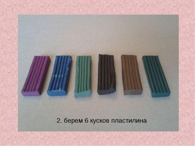 2. берем 6 кусков пластилина