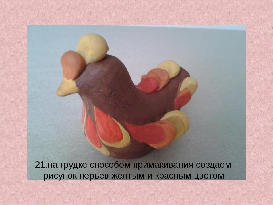 21.на грудке способом примакивания создаем рисунок перьев желтым и красным...