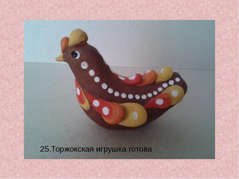 25.Торжокская игрушка готова